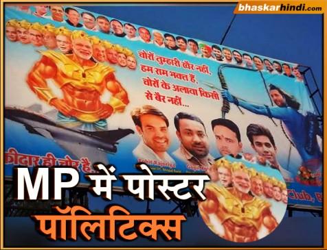 पोस्टर पॉलिटिक्स: भोपाल में लगे पोस्टर में प्रधानमंत्री को बताया रावण, राहुल को राम