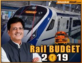 रेल बजट : यात्री किराए में नहीं हुआ कोई बदलाव, रेलवे के लिए 1.58 लाख करोड़ आवंटित