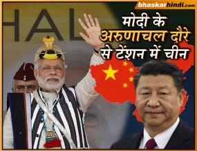 मोदी की अरुणाचल यात्रा पर चीन ने ली आपत्ति, भारत का जवाब- अरुणाचल हमारा है