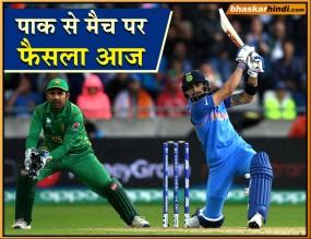 वर्ल्ड कप में भारत को पाकिस्तान के साथ मैच खेलना चाहिए या नहीं, COA आज करेगा फैसला