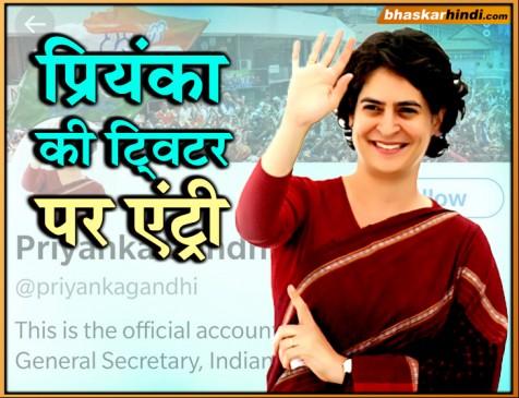 प्रियंका गांधी ने ट्विटर पर मारी एंट्री, सबसे पहले इनको किया फॉलो