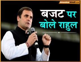 बजट पर बोले राहुल गांधी, कहा- रोज 17 रुपये देना किसान का अपमान