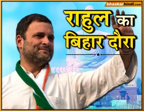 पटना में बोले राहुल: बैकफुट पर नहीं फ्रंटफुट पर खेलेगी कांग्रेस, छक्का भी मारेगी