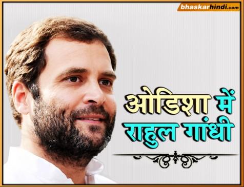 ओडिशा में बोले राहुल: चौकीदार चोर है और पटनायक रिमोट कंट्रोल