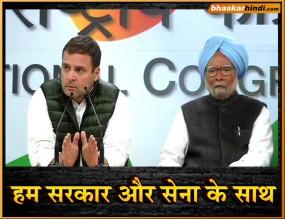 कांग्रेस अध्यक्ष राहुल गांधी का बड़ा बयान- पूरा विपक्ष सेना और सरकार के साथ