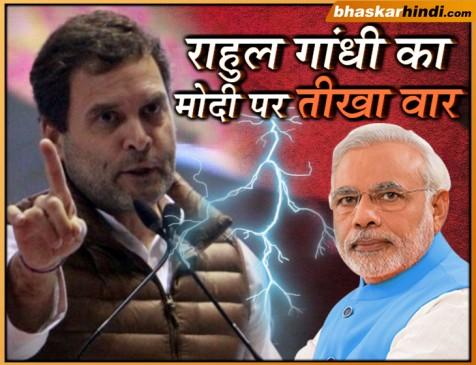 मोदी डरपोक हैं, कोई भी उनके सामने खड़ा होगा, वो भाग जाएंगे : राहुल गांधी