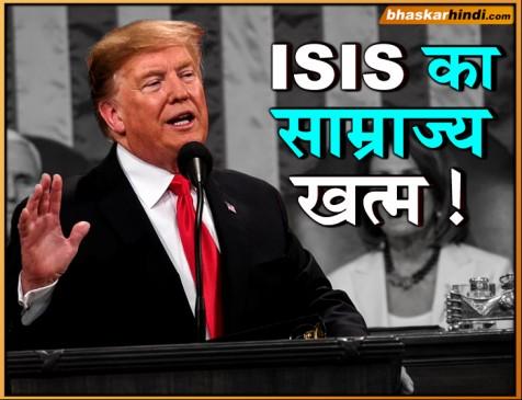ट्रंप का दावा, खत्म हुआ ISIS का साम्राज्य, जल्द करेंगे घोषणा