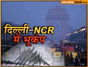 दिल्ली-NCR में भूकंप के झटके, अफगानिस्तान-पाकिस्तान भी हिले