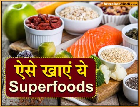डबल फायदे के लिए ऐसे खाएं ये SUPERFOODS