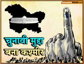जम्मू-कश्मीर में लोकसभा के चुनाव हो सकेंगे या नहीं ? फिर भी देश का बड़ा चुनावी मुद्दा
