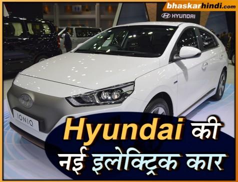 चैन्नई की सड़कोंं पर स्पॉट हुई Hyundai की इलेक्ट्रिक कार Ioniq, जल्द हो सकती है लॉन्च