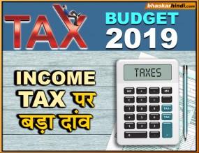 बजट 2019: INCOME TAX से जुड़ी ये पांच बड़ी बातें जो आपको जाननी चाहिए