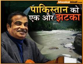 अब पाक को नहीं मिलेगा भारत के हिस्से का पानी, पूर्वी नदियों की बदलेंगे दिशा