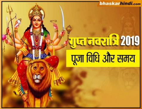 गुप्त नवरात्रि पर कैसे करें तंत्र साधना और नवदुर्गा की पूजा ?