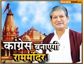 अगर कांग्रेस सत्ता में आई तो अयोध्या में राम मंदिर बनाएगी : हरीश रावत