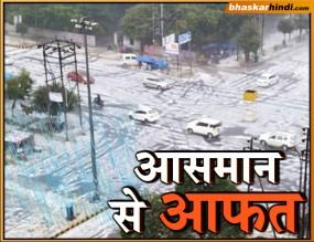 दिल्ली-एनसीआर में बारिश के साथ ओले, 15 साल बाद इस तरह की ओलावृष्टि