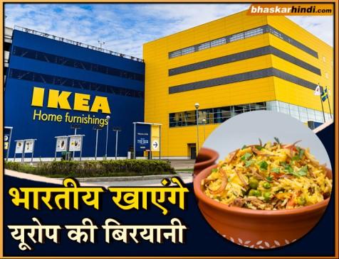 यूरोप की सबसे बड़ी फर्नीचर कंपनी अब हैदराबाद में बेचेगी बिरयानी