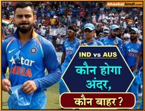 ऑस्ट्रेलिया सीरीज के लिए 15 फरवरी को होगा भारतीय टीम का ऐलान