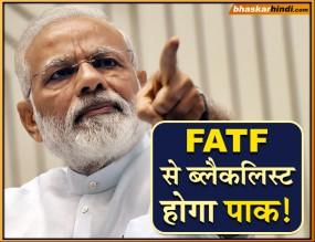 पाक की आर्थिक कमर तोड़ेगा भारत, FATF से करेगा ब्लैकलिस्ट करने की मांग