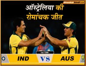 Ind vs Aus T-20: रोमांचक मुकाबले में भारत की हार, तीन विकेट से जीता ऑस्ट्रेलिया