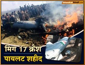 जम्मू-कश्मीर: बडगाम में क्रैश हुआ MI-17 ट्रांसपोर्ट चॉपर, दो पायलट शहीद