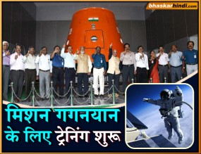 मिशन गगनयान : इंडियन एयरफोर्स करेगी 10 मेंबर्स को ट्रेन