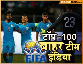 FIFA Ranking:भारत को विश्व रैंकिंग में 6 स्थान का नुकसान, टॉप-100 से हुई बाहर