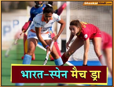 भारतीय महिला हॉकी टीम ने स्पेन से ड्रॉ खेला, सीरीज 1-1 की बराबरी पर समाप्त