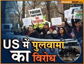 अमेरिका में पुलवामा हमले का विरोध, पाक दूतावास के बाहर भारतीयों ने किया प्रदर्शन