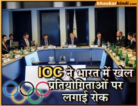 ISSF World Cup: पाक खिलाड़ियों को वीजा नहीं देने पर IOC ने भारत में सभी इवेंट्स रोके