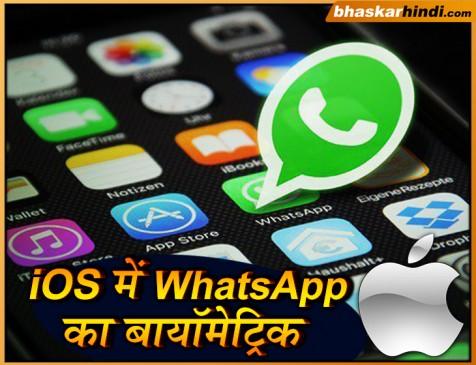 iOS यूजर्स को मिला WhatsApp का बायॉमेट्रिक ऑथेंटिकेशन फीचर, ऐसे करें यूज