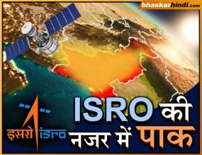 कब, क्या और कहां, PAK के 87 फीसदी हिस्से पर ISRO की नजर