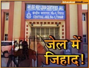 7 आतंकियों को तिहाड़ जेल में ट्रांसफर करना चाहती है J&K सरकार