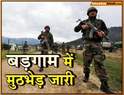 जम्मू & कश्मीर: बड़गाम में मुठभेड़, सुरक्षाबलों ने मार गिराए 2 आतंकी