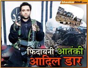 पाक नहीं कश्मीर घाटी का ही रहने वाला है पुलवामा हमले का आतंकी डार