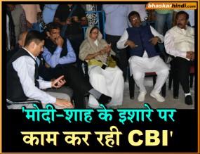 शारदा चिटफंड मामला: ममता बोली- मोदी, शाह के इशारे पर काम कर रही CBI