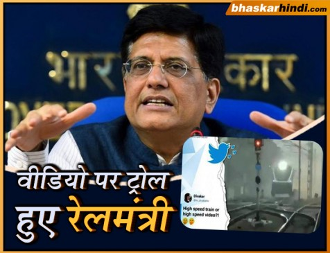 वंदे भारत एक्सप्रेस का वीडियो शेयर कर ट्रोल हुए पीयूष गोयल