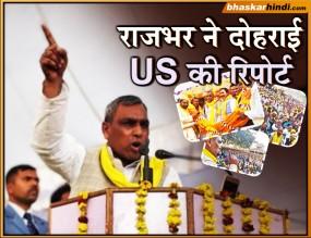 UP सरकार में मंत्री राजभर बोले: BJP करवा सकती है दंगा, संभलकर रहें