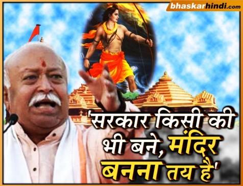 2014 में राम मंदिर मुद्दा नहीं था, लेकिन 2019 में है : मोहन भागवत