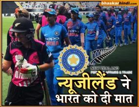 IND W VS NZ W 2nd T-20: न्यूजीलैंड ने भारतीय महिला टीम को ऑकलैंड में 4 विकेट से हराया
