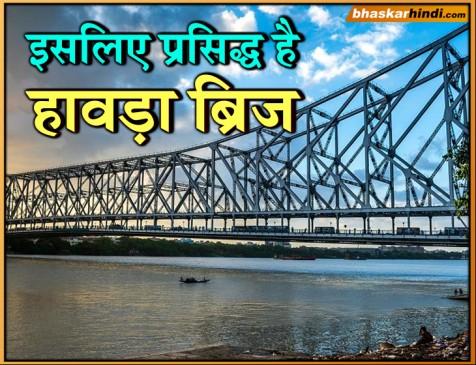आजादी से भी पहले के इस ब्रिज का आज तक नहीं हुआ उद्घाटन