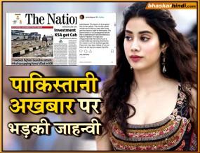 पाकिस्तान के अखबार ने पुलवामा अटैक को बताया आजादी की लड़ाई, जाहन्वी ने लगाई लताड़