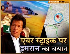इमरान खान का बयान, किसी के हाथों में नहीं होगा जंग रोकना