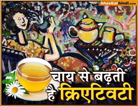 चाय के शौकीनों में होती है ज्यादा क्रिएटिविटी, स्टडी में हुआ खुलासा