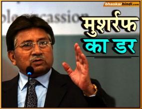 पाक के पूर्व राष्ट्रपति परवेज मुशर्रफ बोले- हमें खत्म कर सकता है भारत