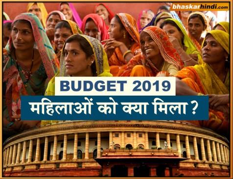 BUDGET 2019: महिलाओं की सुरक्षा के लिए सरकार खर्च करेगी 1330 करोड़ रुपए