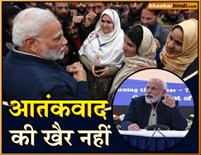 जम्मू-कश्मीर में आतंकवाद की कमर तोड़कर ही रहेंगे- पीएम मोदी
