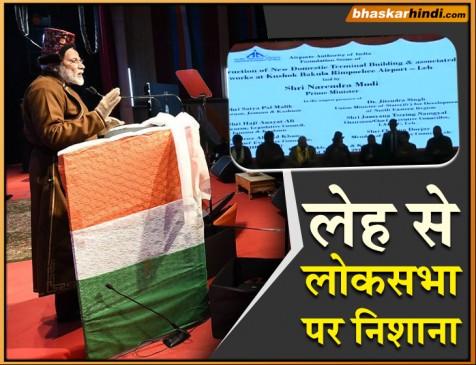 लेह में बोले PM मोदी: शिलान्यास करने आया हूं, लोकार्पण भी मैं ही करूंगा