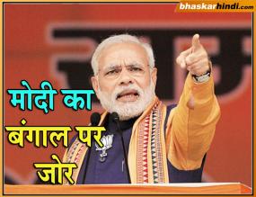 मिशन बंगाल: ममता के गढ़ पहुंचे PM मोदी, जनसभा को संबोधित कर रहे हैं