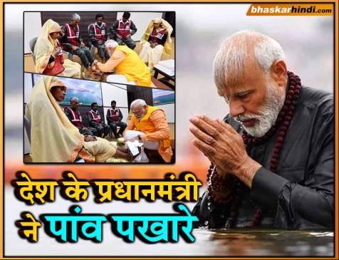 पीएम मोदी ने धोए कुंभ के सफाईकर्मियों के पैर, शॉल देकर किया सम्मानित
